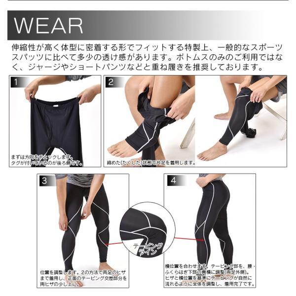 コンプレッションインナー メンズ レディース 男性 女性 速乾 着圧パンツ ロング 加圧 ランニング スポーツ ウォーキング フットサル コンプレッションウェア|wide02|20