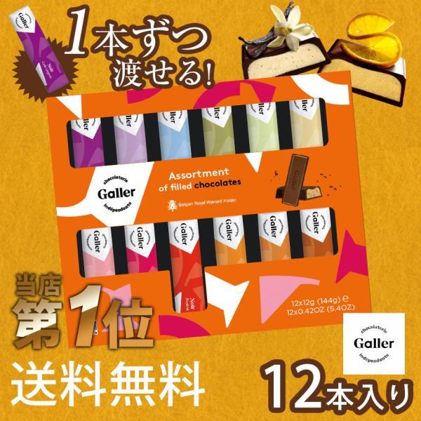 チョコレート ガレー お歳暮 クリスマス 12本