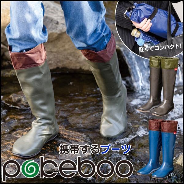 長靴 メンズ レディース アウトドア おしゃれ 農作業用長靴 たためる 折りたたみ 軽量 ロング 作業用 防水 携帯 ブランド アトム atom pokeboo ポケブー|wide02