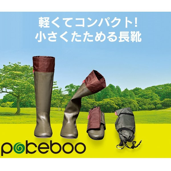 長靴 メンズ レディース アウトドア おしゃれ 農作業用長靴 たためる 折りたたみ 軽量 ロング 作業用 防水 携帯 ブランド アトム atom pokeboo ポケブー|wide02|02