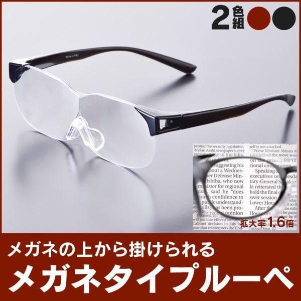 【2個セット】 オーバーグラス 拡大鏡 眼鏡型ルーペ メガネの上から掛けられる 1.6倍 おしゃれ メガネルーペ メガネ型ルーペ 眼鏡型ルーペ メガネタイプ
