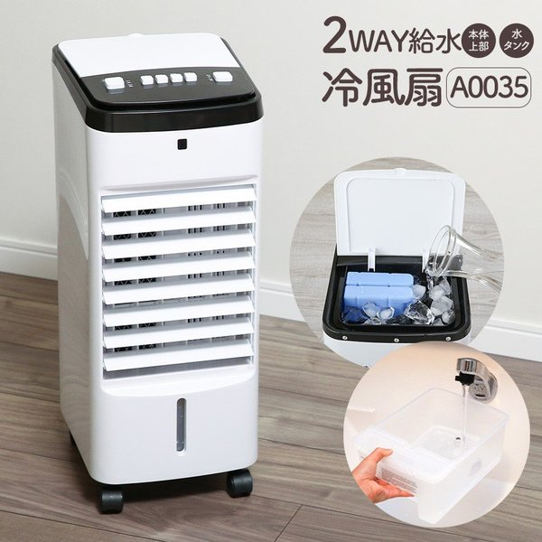 冷風機 スポットクーラー 冷風扇 冷風器 タワー ボックス型 気化式 保冷剤 省エネ リビング 冷房 涼風 ひんやり家電 寝室 ホワイト リモコン 白 78133-1 wide02