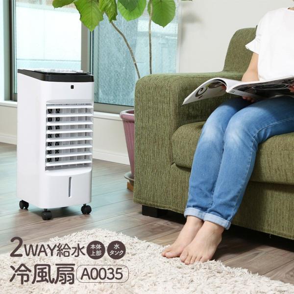 冷風機 スポットクーラー 冷風扇 冷風器 タワー ボックス型 気化式 保冷剤 省エネ リビング 冷房 涼風 ひんやり家電 寝室 ホワイト リモコン 白 78133-1 wide02 02