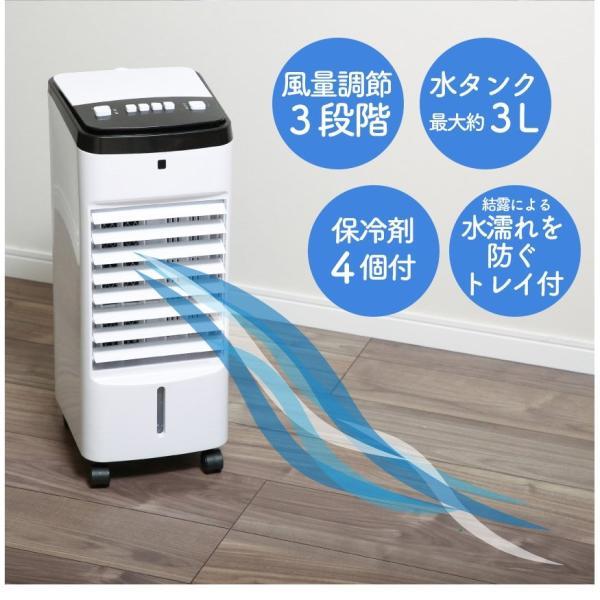 冷風機 スポットクーラー 冷風扇 冷風器 タワー ボックス型 気化式 保冷剤 省エネ リビング 冷房 涼風 ひんやり家電 寝室 ホワイト リモコン 白 78133-1 wide02 04