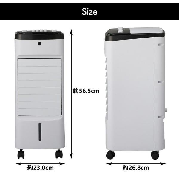 冷風機 スポットクーラー 冷風扇 冷風器 タワー ボックス型 気化式 保冷剤 省エネ リビング 冷房 涼風 ひんやり家電 寝室 ホワイト リモコン 白 78133-1 wide02 08
