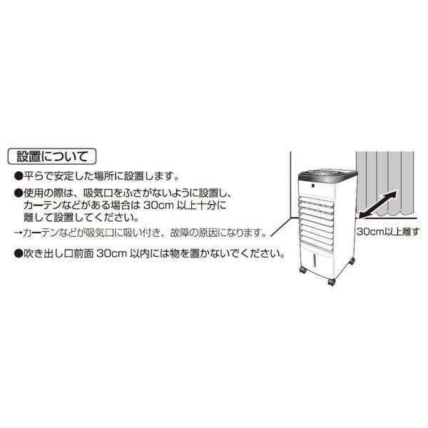 冷風機 スポットクーラー 冷風扇 冷風器 タワー ボックス型 気化式 保冷剤 省エネ リビング 冷房 涼風 ひんやり家電 寝室 ホワイト リモコン 白 78133-1 wide02 09