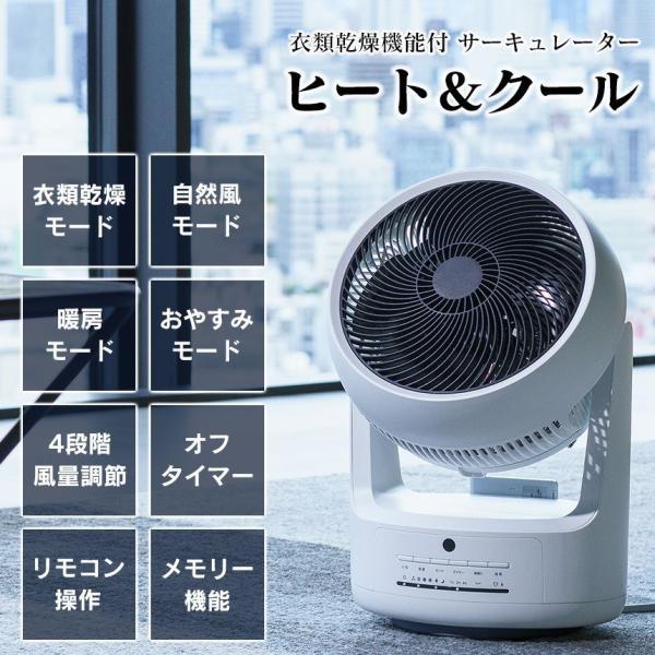 扇風機 サーキュレーター おしゃれ 部屋干し 温風 冷風 衣類乾燥除湿機 首振り 上下左右 暖房 送風機 静音 角度調節 風量調節 リモコン 家庭用|wide02|02