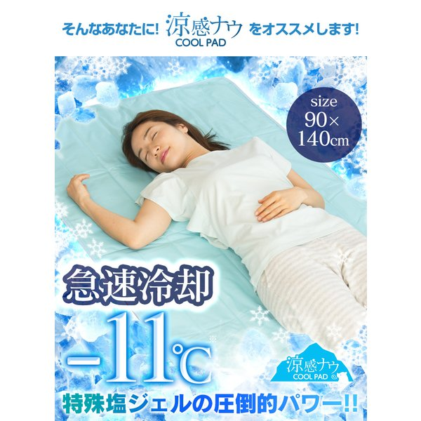 冷却マット ジェル ジェルシート 塩冷却マット 接触冷感 敷きパッド 冷感 ひんやりマット シングル 冷感マット プレゼント|wide02|03