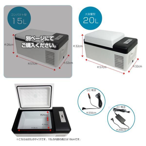 保冷庫 小型 ミニ ポータブル クーラー 20L 大容量 冷蔵庫 冷凍庫 車載 家庭用 室内 部屋用 クルマ 車用 カー用品 12V 24V DC AC 電源式 VS-CB020|wide02|07