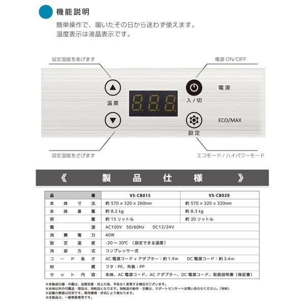 保冷庫 小型 ミニ ポータブル クーラー 20L 大容量 冷蔵庫 冷凍庫 車載 家庭用 室内 部屋用 クルマ 車用 カー用品 12V 24V DC AC 電源式 VS-CB020|wide02|08