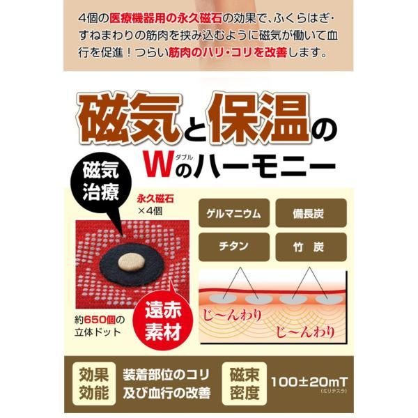 2枚セット ふくらはぎ サポーター むくみ軽減サポーター 医療用 保温 温める すね 磁気治療 永久磁石4個 日本製 保温 着圧 加圧 医療機器サポーター 血行促進 wide02 06