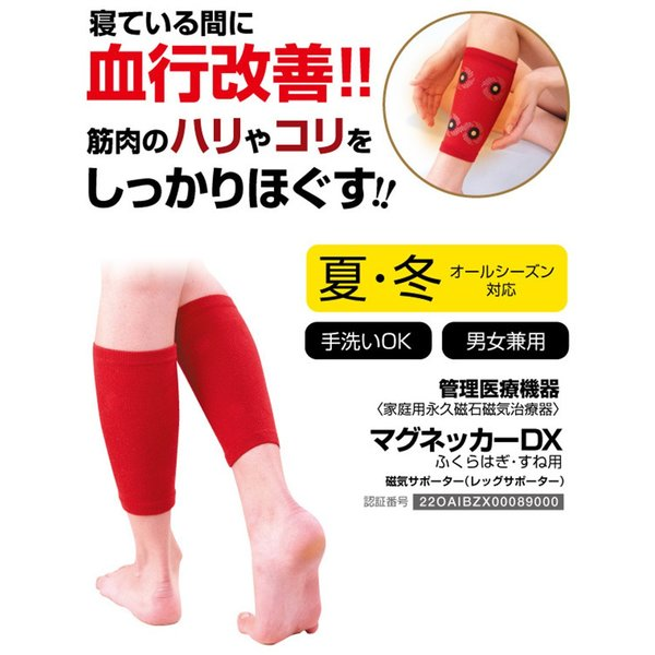 ふくらはぎ サポーター むくみ軽減サポーター 医療用 保温 温める すね 磁気治療 永久磁石4個 日本製 保温 着圧 加圧 医療機器サポーター 血行促進|wide02|07