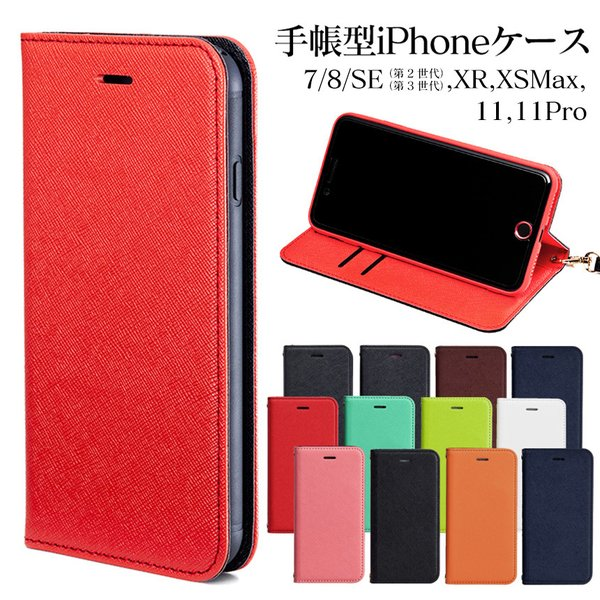 iPhone ケース iPhone8 iPhone7 iPhoneXS MAX iPhoneXR スマホケース iPhone8ケース 手帳型 おしゃれ アイフォン|wide02