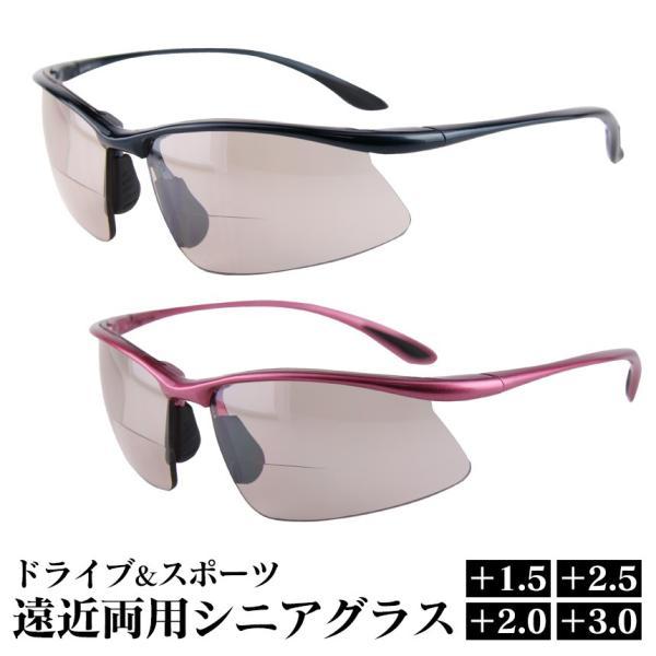 眼鏡 老眼鏡 サングラス シニアグラス おしゃれ  遠近両用 メンズ レディース ドライブ用 男性 女性 紳士 婦人 掛けやすい 軽いブルーライトカット60% ゴルフ