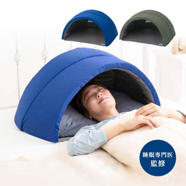 かぶって寝る枕 IGLOO イグルー 枕 まくら 快眠ドーム かぶって寝るまくら 安眠 リラックス 閉塞感 遮光枕 集音枕 安眠枕 昼寝枕 睡眠不足 プロイデア|wide02