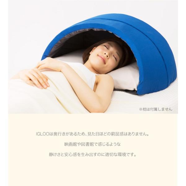 かぶって寝る枕 IGLOO イグルー 枕 まくら 快眠ドーム かぶって寝るまくら 安眠 リラックス 閉塞感 遮光枕 集音枕 安眠枕 昼寝枕 睡眠不足 プロイデア|wide02|08