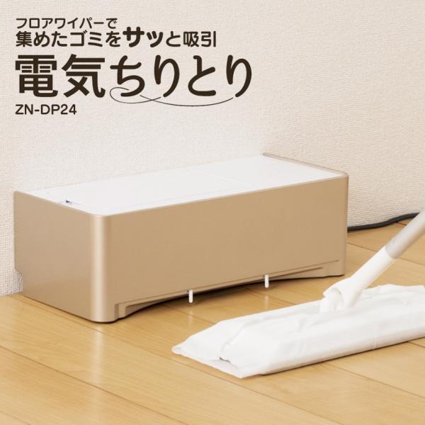 電気ちりとり シーシーピー CCP フロアワイパー 紙パック5枚付き コンパクト 床掃除 フローリング 掃除道具 電気ちり取り 静音 吸引 床 リビング|wide02