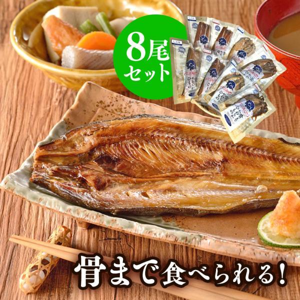 干物 骨ごと まるとっと レンジ 無添加 減塩 国産 セット 詰め合わせ 魚 大容量 まとめ買い 干物セット 78936