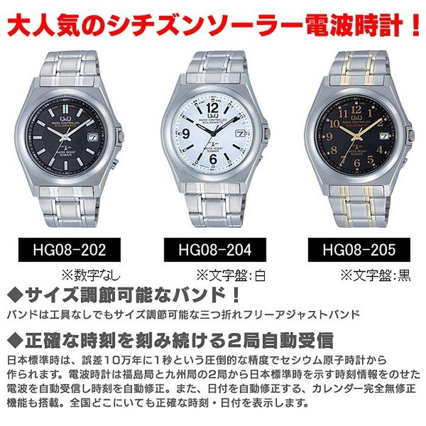ソーラ電波腕時計 メンズ シチズン アナログ 薄い 軽い 薄型 軽量 メタルバンド 日付 電波時計 電波ソーラー腕時計 男性用 紳士用 時刻合わせ不要 62419|wide|12