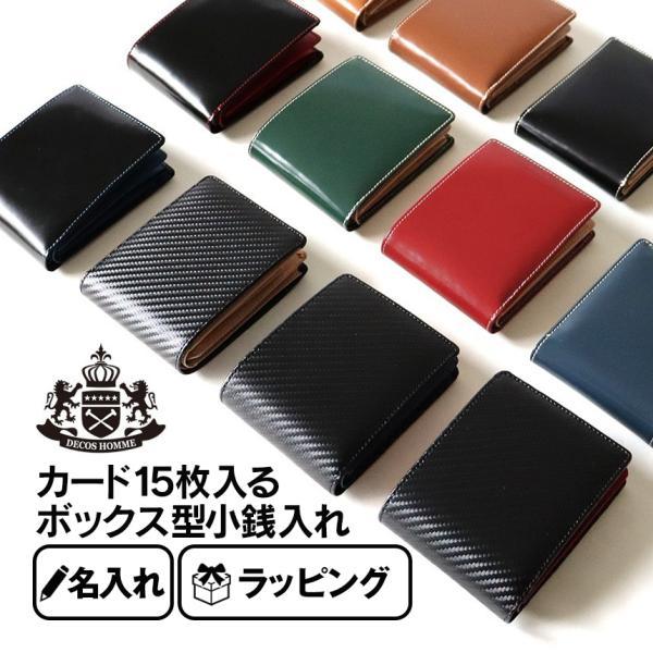 二つ折り財布 メンズ 大容量 カードたくさん入る 財布 新春財布 新年 革 名入れ ネーム入れ 本革 ボックス型 コンパクト シンプル 使いやすい|wide