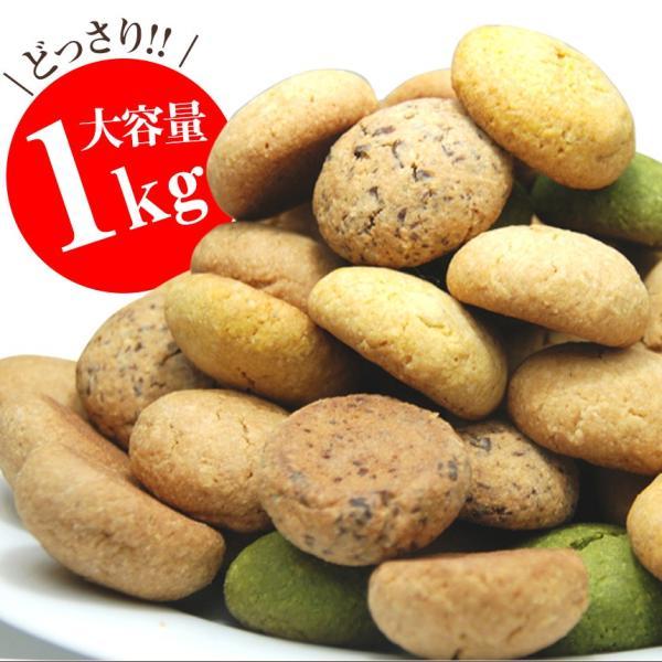 おからクッキー  ダイエット お菓子 訳ありお菓子  豆乳おからクッキー1kg ダイエット食品 満腹 置き換え 低カロリー ヘルシー 詰め合わせ|wide