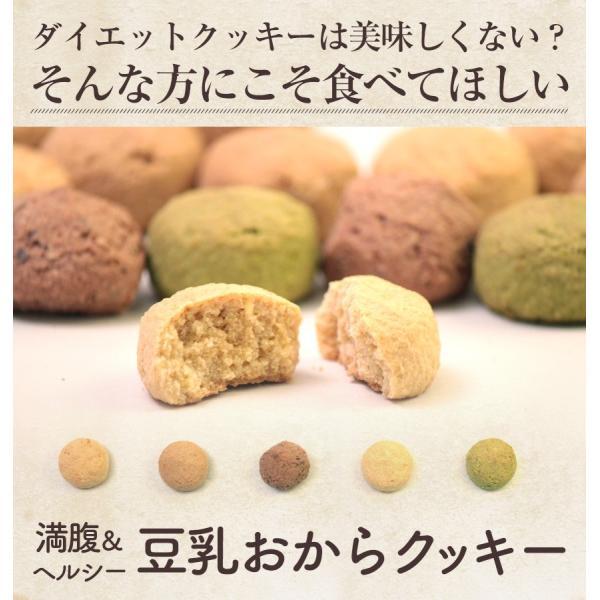 おからクッキー  ダイエット お菓子 訳ありお菓子  豆乳おからクッキー1kg ダイエット食品 満腹 置き換え 低カロリー ヘルシー 詰め合わせ|wide|02