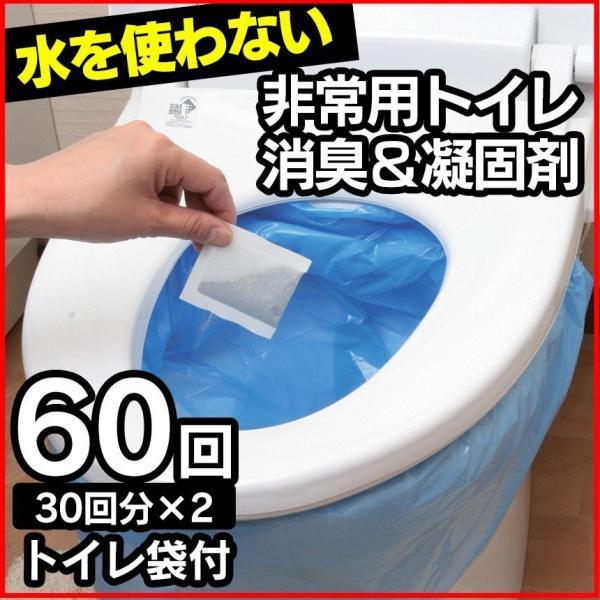 簡易トイレ 非常用 防災用品 防災グッズ アウトドア 洋式 セルレット 60回 凝固剤 処理袋付き 携帯トイレ 汚物袋付き|wide