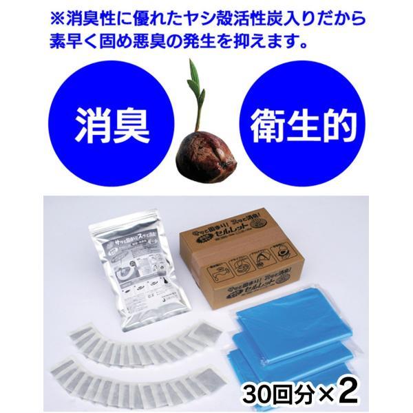 簡易トイレ 非常用 防災用品 防災グッズ アウトドア 洋式 セルレット 60回 凝固剤 処理袋付き 携帯トイレ 汚物袋付き|wide|05