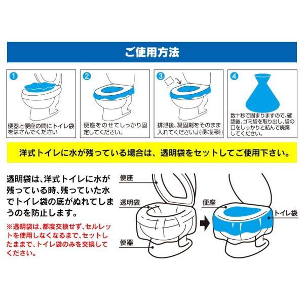 簡易トイレ 非常用 防災用品 防災グッズ アウトドア 洋式 セルレット 30回 凝固剤 処理袋付き 携帯トイレ 汚物袋付き|wide|04