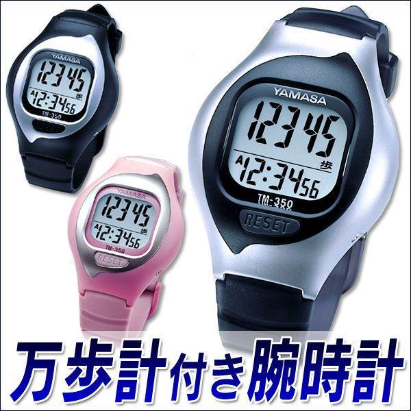 歩数計 万歩計 腕時計タイプ 記録 ウェアラブル ウォーキング ランニング ジョギング 散歩 ヤマサ ウォッチ 腕時計式 とけい万歩 TM-350|wide