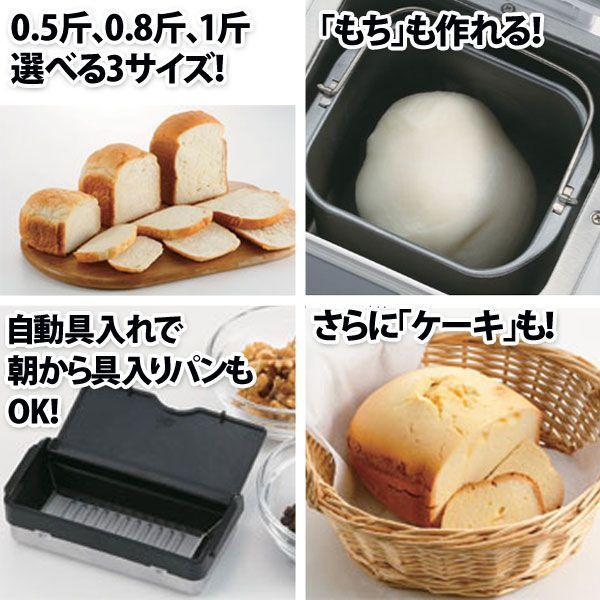 ホームベーカリー 家庭用 米粉パン 0.5斤 0.8斤 1斤 残りご飯 食パン 家庭用 パン焼き機 ご飯 パンこね レシピ付き グルテンフリー 68513 wide 02
