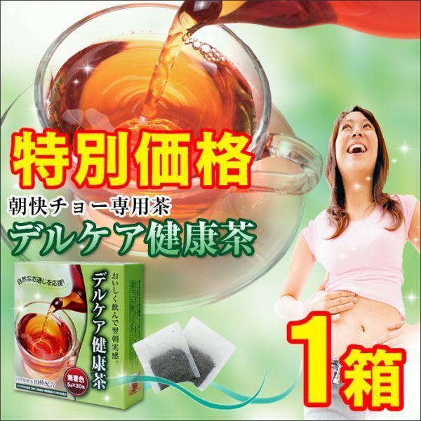 デルケア健康茶(30包)×1箱