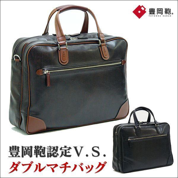 豊岡鞄認定 V.S.ダブルマチバッグ