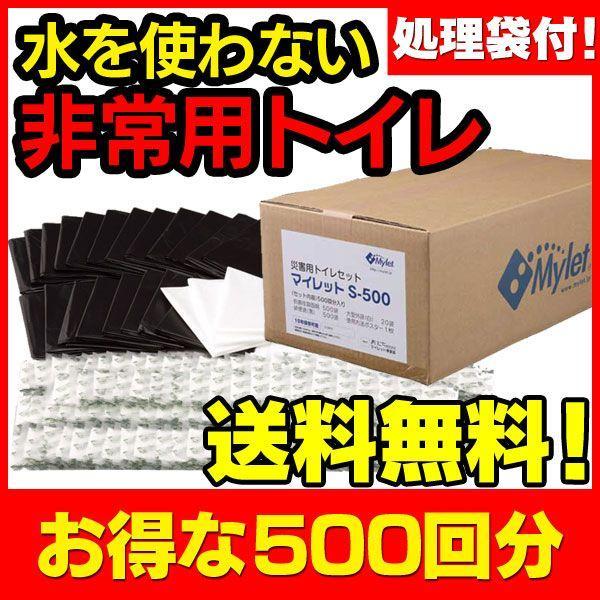簡易トイレ 災害用簡易トイレ 防災グッズ 洋式 非常用簡易トイレ 介護 アウトドア用 防災セット 大型備蓄用500回分 マイレットS-500