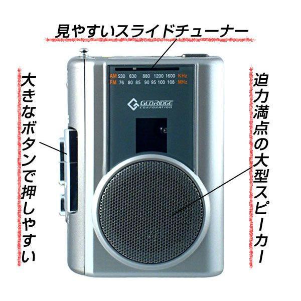 ラジカセ コンパクト レトロ 録音 カセットテープ テープ カセット グッドラジカセ FMラジオ マイク付き カラオケ 録音 備忘録 携帯カセットプレーヤー|wide|02