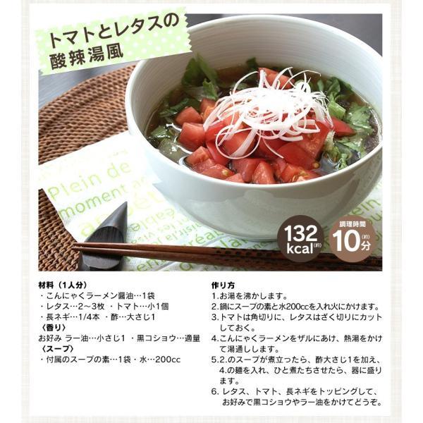 こんにゃくラーメン 蒟蒻ラーメン こんにゃく麺 24食セット ダイエット食品  置き換え 満腹 糖質制限ダイエット 糖質制限 ローカロリー wide 11