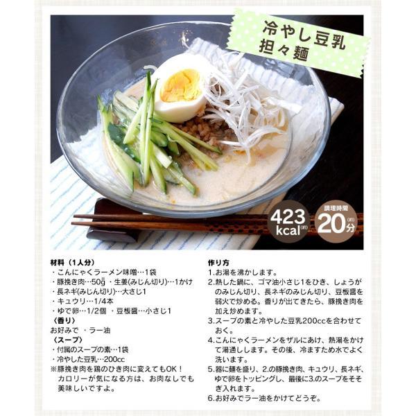 こんにゃくラーメン 蒟蒻ラーメン こんにゃく麺 24食セット ダイエット食品  置き換え 満腹 糖質制限ダイエット 糖質制限 ローカロリー wide 13