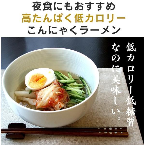 こんにゃくラーメン 蒟蒻ラーメン こんにゃく麺 24食セット ダイエット食品  置き換え 満腹 糖質制限ダイエット 糖質制限 ローカロリー wide 05