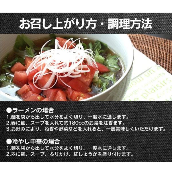 こんにゃくラーメン 蒟蒻ラーメン こんにゃく麺 24食セット ダイエット食品  置き換え 満腹 糖質制限ダイエット 糖質制限 ローカロリー wide 09
