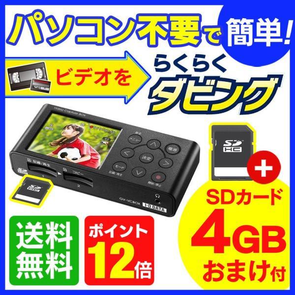 アナ録 ビデオダビングボックス SDカード4GB付き GV-VCBOX ビデオキャプチャー USB hdmi パソコン不要。|wide