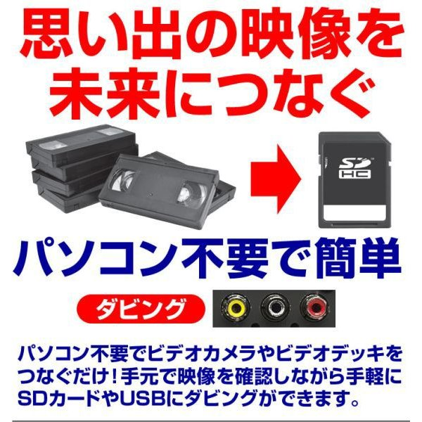 アナ録 ビデオダビングボックス SDカード4GB付き GV-VCBOX ビデオキャプチャー USB hdmi パソコン不要。|wide|02