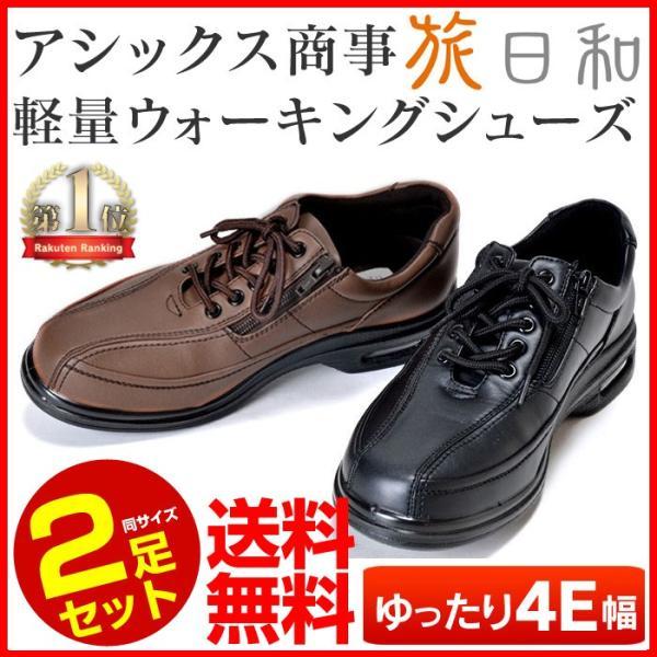 旅日和ウォーキングシューズ2足セットメンズ幅広4E靴くつクツサイドジッパーアシックス商事24.5cm25cm25.5cm26cm