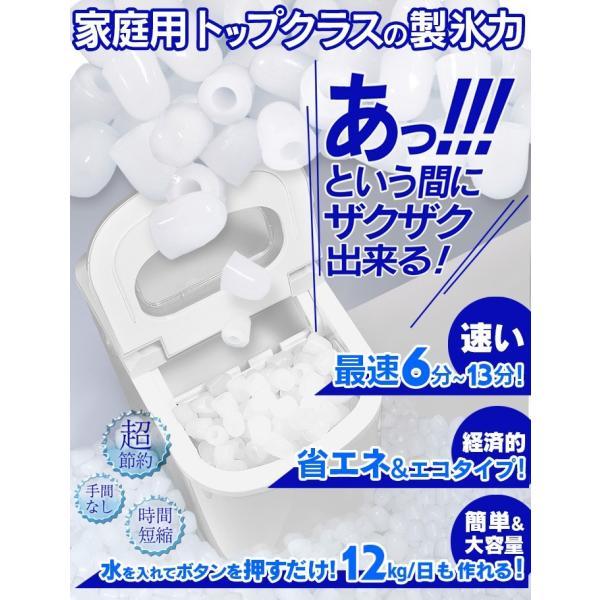 ポイント10倍 製氷器 家庭用 洗浄剤 高速製氷機 業務用 小型 卓上 製氷機 VS-ICE02 ホワイト 白 おしゃれ 氷 夏 2018|wide|03