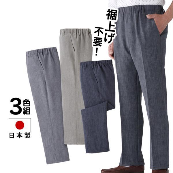 スラックス メンズ 紳士 夏用 夏 セット 3本 カジュアル ウエストゴム 裾上げ済み ノータック スラブ調 カジュアル パンツ ズボン スコッチガード|wide