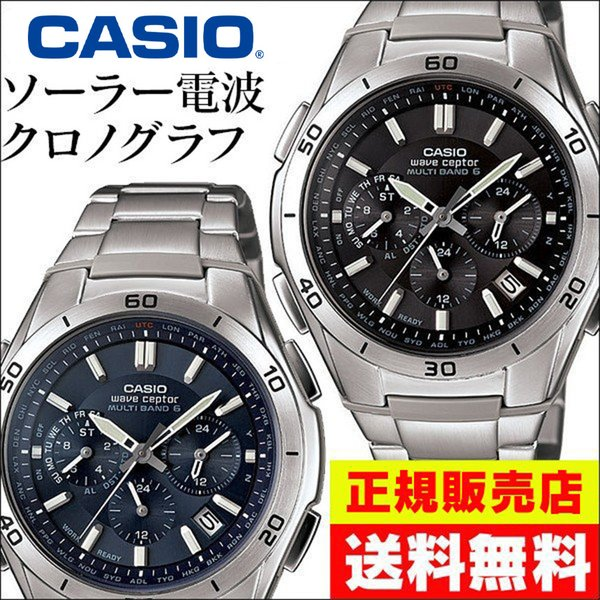 腕時計 メンズ 電波ソーラー クロノグラフ カシオ ソーラー電波腕時計 アナログ プレゼント 電波時計 ワールドタイム 世界電波 ブランド|wide