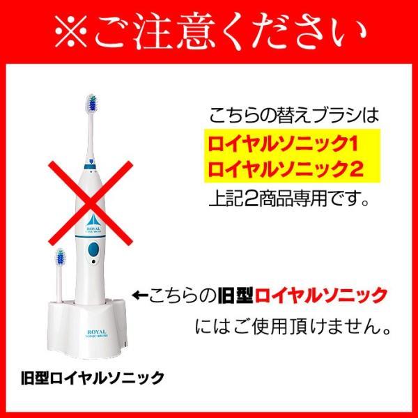 電動歯ブラシ 替えブラシ 2本 格安 交換用ブラシ ロイヤルソニック1 ロイヤルソニック2 ワン ツ ー 1, 2専用替えブラシ|wide|02