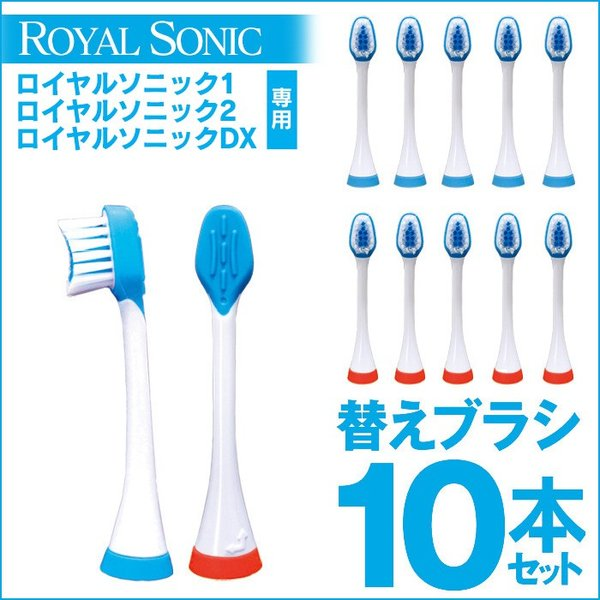 電動歯ブラシ 替えブラシ 10本セット 格安 ロイヤルソニック ロイヤルソニックdx ロイヤルソニック1 ロイヤルソニック2 替え歯ブラシ 交換用 70897-10|wide