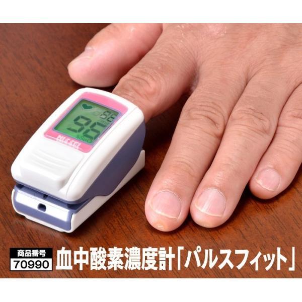 測定 濃度 器 酸素 血液
