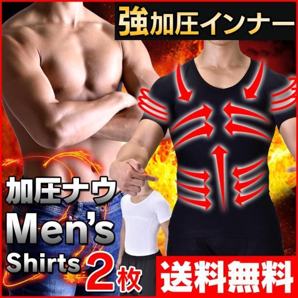 加圧シャツ メンズ 加圧下着 加圧インナー セット 2枚 ダイエット コンプレッションウェア Tシャツ 半袖 姿勢補正 ハード 猫背 wide
