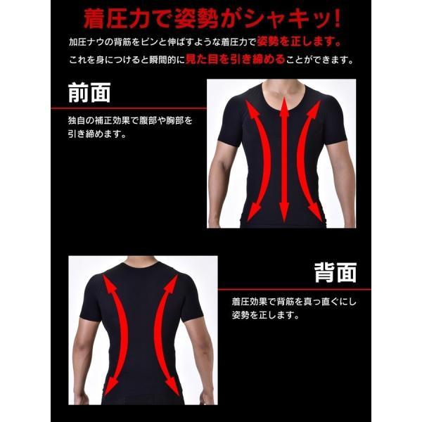 加圧シャツ メンズ 加圧下着 加圧インナー ダイエット コンプレッションウェア  Tシャツ 半袖 ハード  姿勢補正 猫背|wide|11